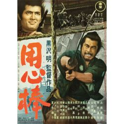 Affiche Le Garde du Corps (de Akira Kurosawa)